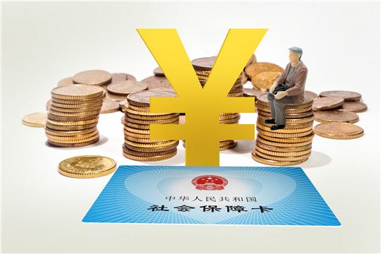 2020年滨州失业保险金最新标准:领取条件、流程、多少钱