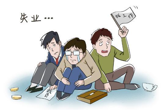 2020年邵阳失业保险金最新标准:领取条件、流程、多少钱