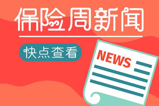 2020年2月21日保险周新闻头条合集