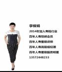 陕西西安百年人寿保险代理人李锋娟