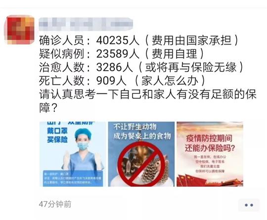患新型冠状病毒肺炎的人,还能买保险吗?