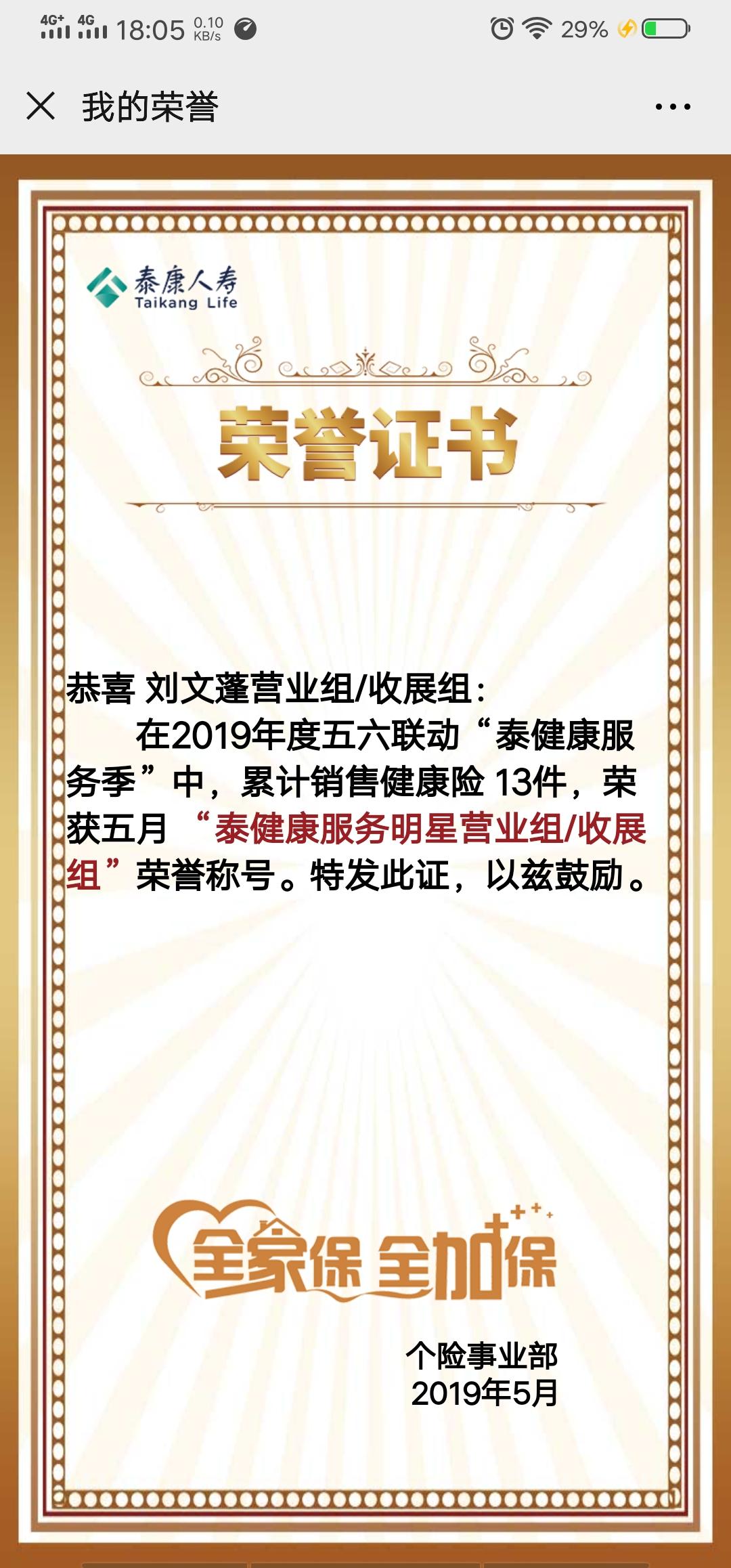 2019荣获泰康北分服务明星小组