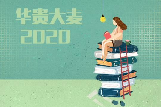 华贵大麦2020,最值得女性入手的定期寿险之一!