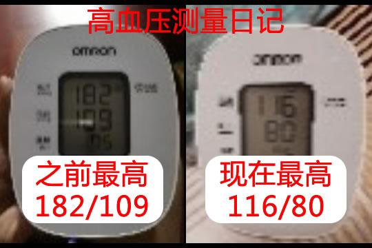 高血压如何平稳血压?说说我爸从182下降到108全过程