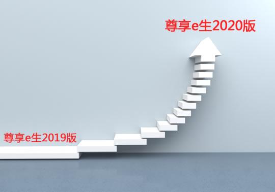 即将上线!尊享e生最新升级了——尊享e生2020版