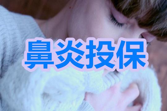 过敏性鼻炎投保需要告知吗? 影响重疾投保吗?