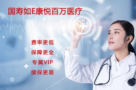 国寿如E康悦百万医疗:人手必备的百万医疗险!