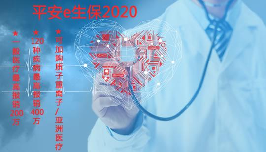 平安一生!平安e生保2020百万医疗险:你想要的这都有!
