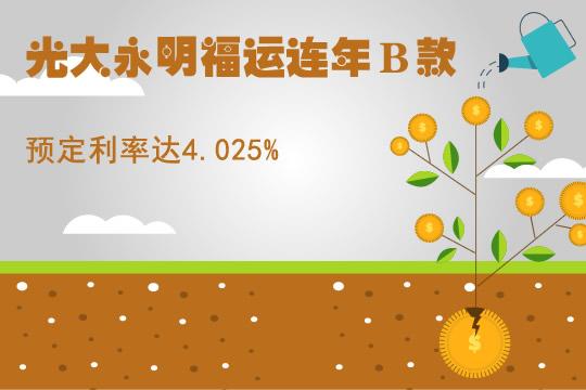 预定利率4.025%最后的曙光!光大永明福运连年B款怎么样?