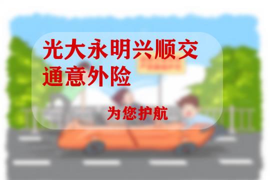 保你出行安全!光大永明兴顺交通意外怎么样?值得买吗?