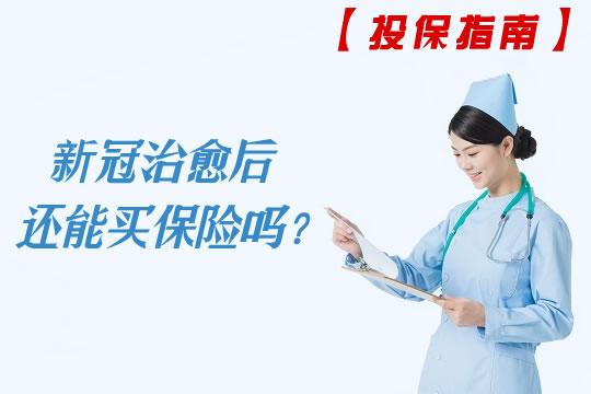 感染新冠病毒肺炎治愈后,还能买保险吗?