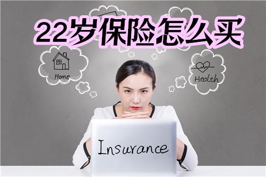 22岁适合购买保险吗,为什么保险早买比较好?