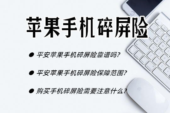 iPhone9&iPhoneSE2来了,艺术品少不了碎屏险!