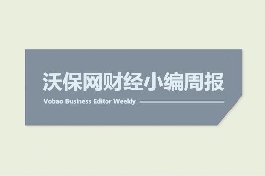 任正非卸任上海华为技术有限公司董事;广东餐饮协会回应美
