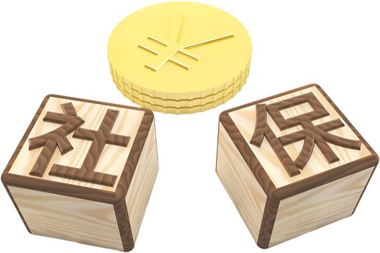 2020年深圳五险一金缴纳标准,2020年社保缴费标准