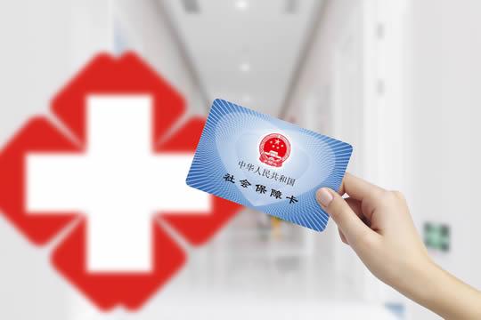 2020沈阳社保缴费标准(缴费基数+缴费比例)