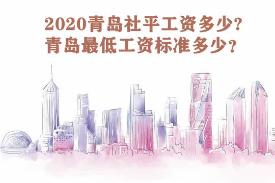 2020青岛社平工资多少?青岛最低工资标准