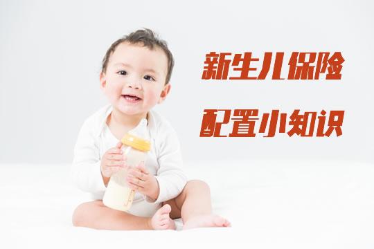 购买新生儿保险需要注意...