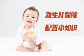 购买新生儿保险需要注意什么?新手父母投保有什么误区?