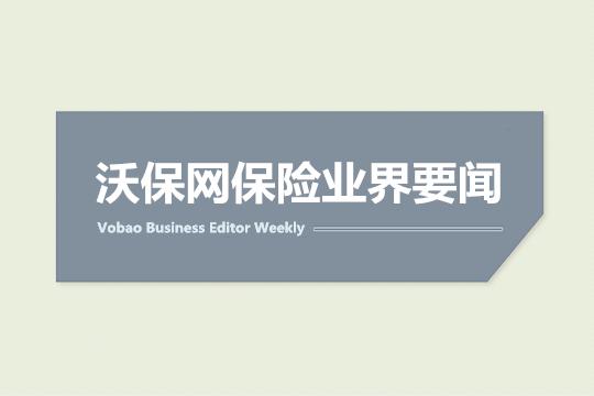 银保监副主席黄洪:一季度保险赔付支出3019亿元!
