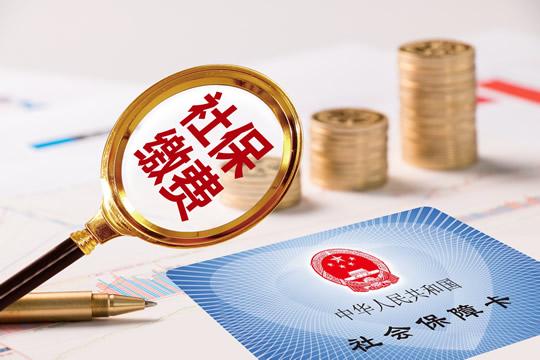 2020年北京最低社保基数是多少钱?2020年养老保险缴费标准