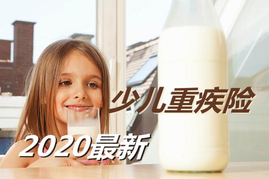 2020年最新热门【少儿重疾险】推荐,对比测评,深度分析!