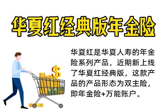 华夏红经典版年金险好不好值得买吗,有哪些优势?附保障信息