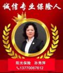 江苏盐城阳光保险保险代理人孙秀萍