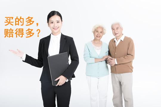 保险是投的越多赔得越多吗?应该怎么取舍?