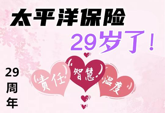 中国太平洋保险29岁生日快乐,邀您共赴2020客户服务节!