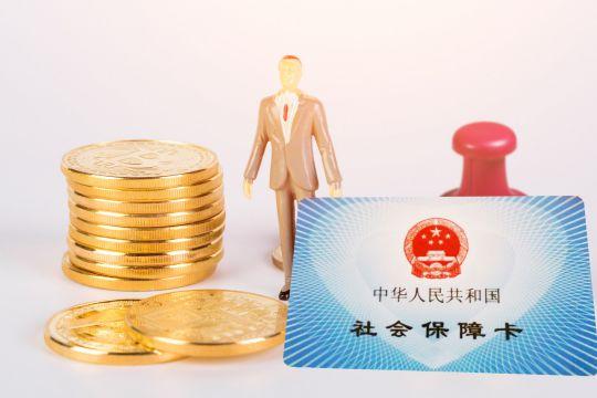 最新标准来了!2020年荆州社保缴费基数及比例
