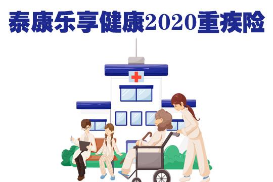 一文看懂:泰康乐享健康2020重疾险究竟怎么样?
