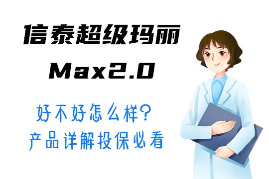 信泰超级玛丽Max2.0好不好怎么样?产品详解投保必看