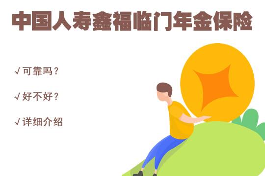 国寿鑫福临门年金险怎么样?可靠吗?好不好?详细介绍