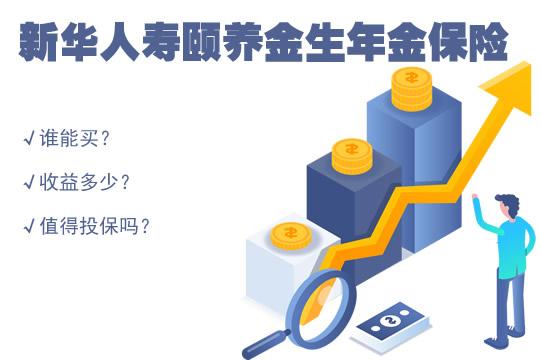 新华人寿颐养金生谁能买?收益?值得投保?产品评测