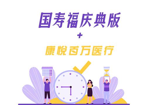 国寿福庆典版+康悦百万医疗怎么样?值得买吗?附案例