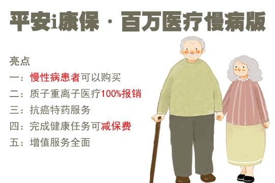 平安i康保&http://www.vobao.com/#183;百万医疗慢病版优点和不足?多少钱?费率