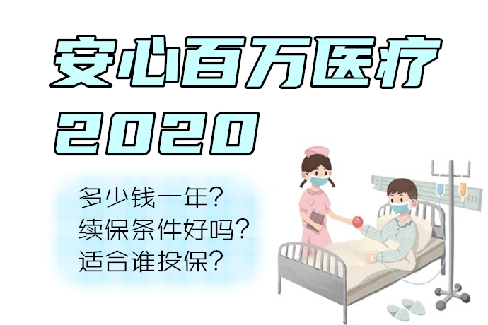 安心百万医疗2020多少钱一年?通过费率表来查,适合哪些人投保