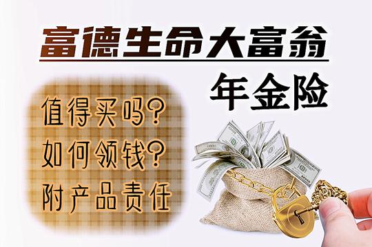 富德生命大富翁年金险怎么样值得买吗?如何领钱?产品责任是重点