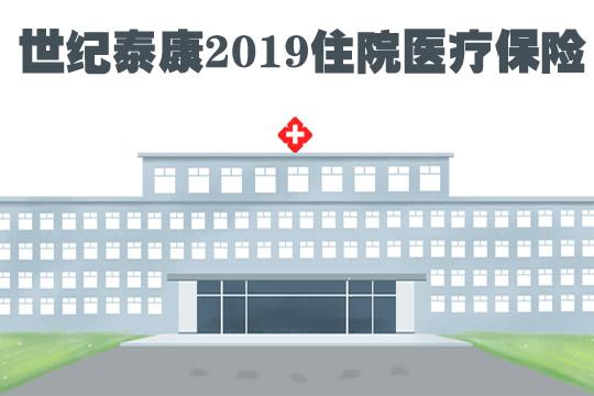 世纪泰康2019住院医疗怎么样可以报多少?多少钱?费率