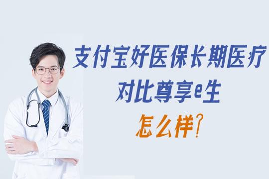 支付宝好医保长期医疗值得买吗?相比尊享e生怎么样?
