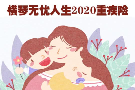 【注意啦】横琴无忧人生2020不含身故版本已经下架!