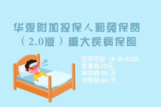 投保人豁免是什么意思?华夏投保人豁免保费2.0怎么样?