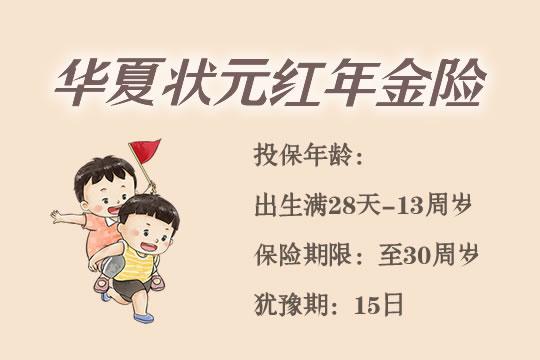 华夏人寿状元红年金保险怎么样保什么?值得买吗?