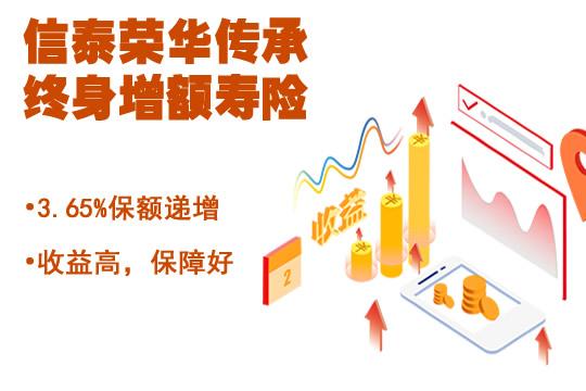 信泰荣华传承终身寿险收益怎么样适合谁?和年金险区别
