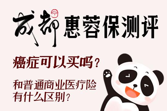 成都惠蓉保测评:好不好保障怎么样值得买吗靠谱吗?是真的吗?