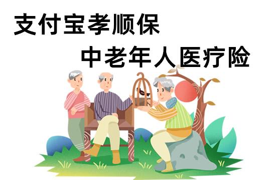 支付宝孝顺保中老年人医疗险怎么样值得买吗?续保问题要关注