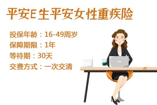 首月3元!平安E生平安女性重疾怎么样?有什么优点?