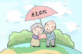 养老金可能领不了,买商业养老保险有哪些问题需要注意?