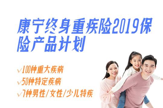 国寿康宁终身重疾险2019保险产品计划怎么样?值得买吗?